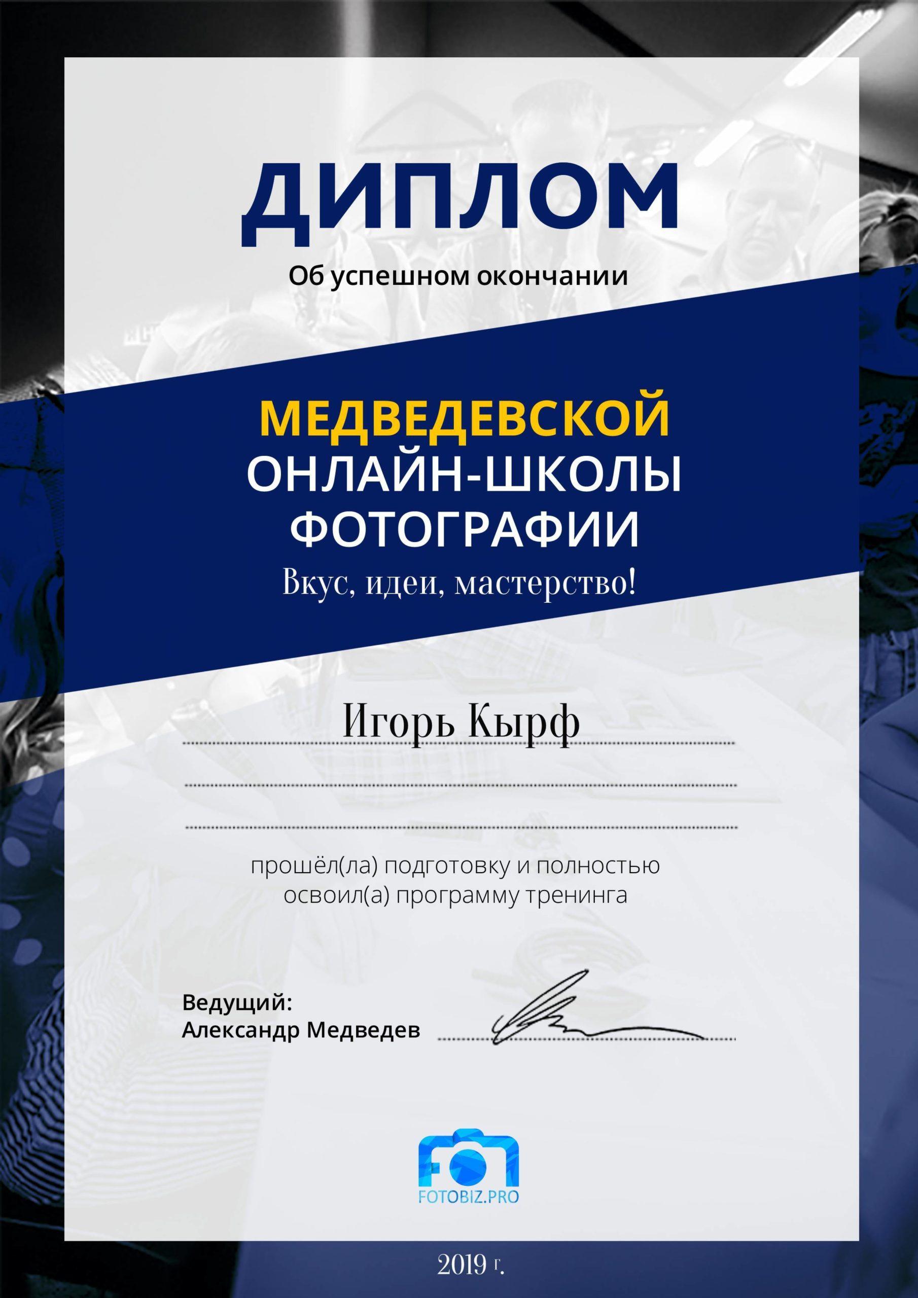 [medvedevskaya-shkola]-3-kurs